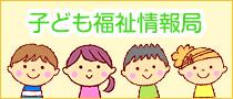 子ども福祉情報局