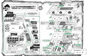 福祉の地図